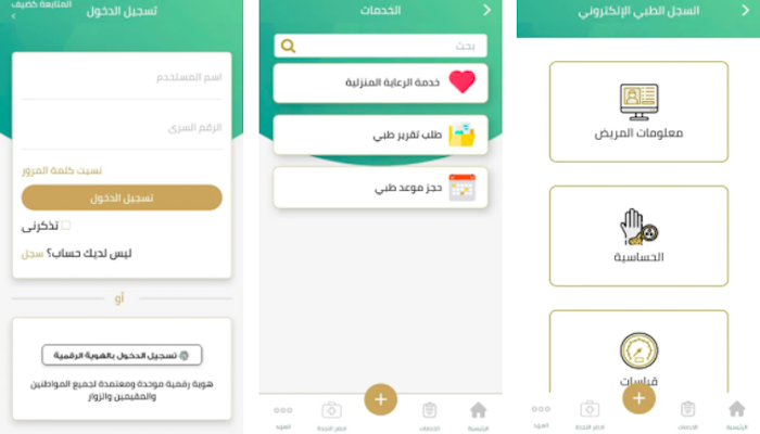 UAE's health ministry, smart patient platform