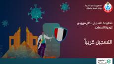 Lebanon, covid-19, vaccine