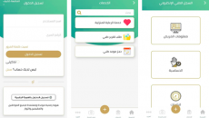 UAE's health ministry, smart patient platform